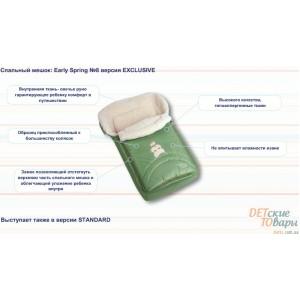 Детский спальный мешок-конверт Womar на овчине №8
