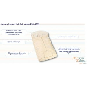Детский спальный мешок-конверт Womar Exclusive на флисе №11